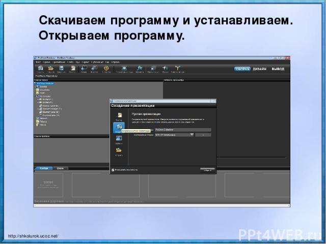 Скачиваем программу и устанавливаем. Открываем программу. http://shkolurok.ucoz.net/