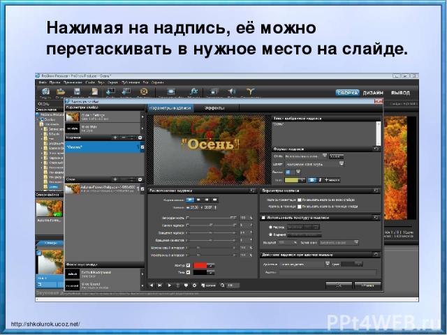 Нажимая на надпись, её можно перетаскивать в нужное место на слайде. http://shkolurok.ucoz.net/