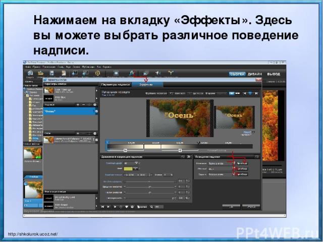Нажимаем на вкладку «Эффекты». Здесь вы можете выбрать различное поведение надписи. http://shkolurok.ucoz.net/