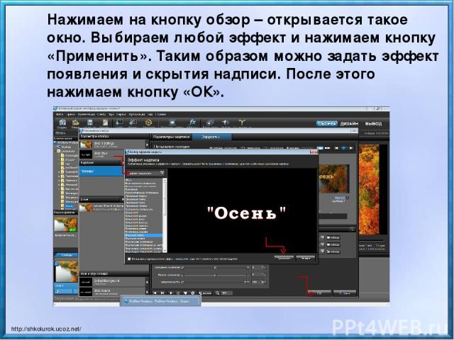 Нажимаем на кнопку обзор – открывается такое окно. Выбираем любой эффект и нажимаем кнопку «Применить». Таким образом можно задать эффект появления и скрытия надписи. После этого нажимаем кнопку «ОК». http://shkolurok.ucoz.net/