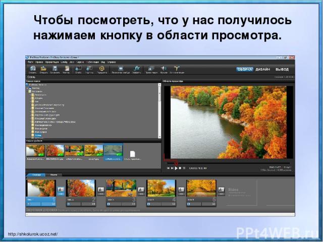 Чтобы посмотреть, что у нас получилось нажимаем кнопку в области просмотра. http://shkolurok.ucoz.net/