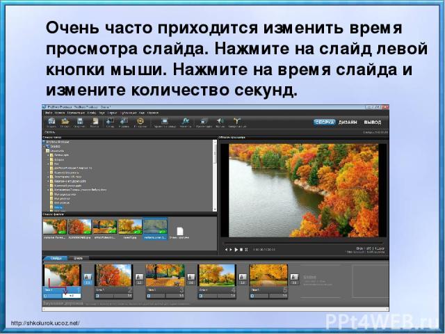 Очень часто приходится изменить время просмотра слайда. Нажмите на слайд левой кнопки мыши. Нажмите на время слайда и измените количество секунд. http://shkolurok.ucoz.net/