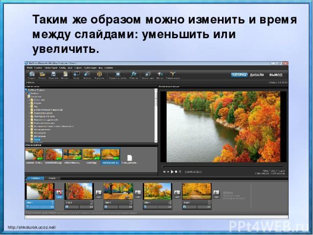 Таким же образом можно изменить и время между слайдами: уменьшить или увеличить. http://shkolurok.ucoz.net/