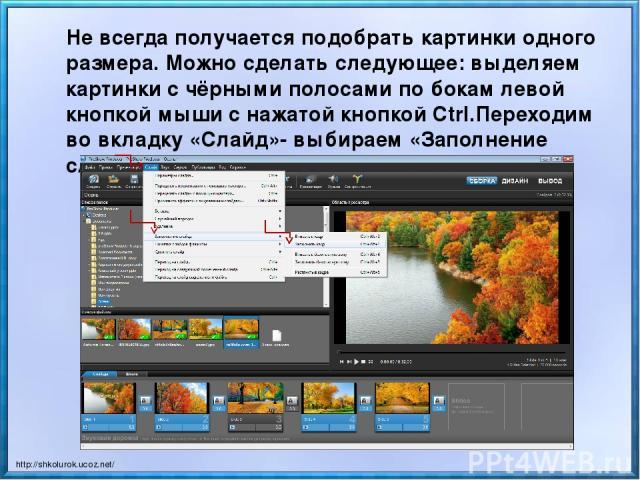 Не всегда получается подобрать картинки одного размера. Можно сделать следующее: выделяем картинки с чёрными полосами по бокам левой кнопкой мыши с нажатой кнопкой CtrI.Переходим во вкладку «Слайд»- выбираем «Заполнение слайда»- «Заполнить кадр». ht…