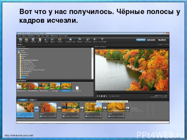 Вот что у нас получилось. Чёрные полосы у кадров исчезли. http://shkolurok.ucoz.net/
