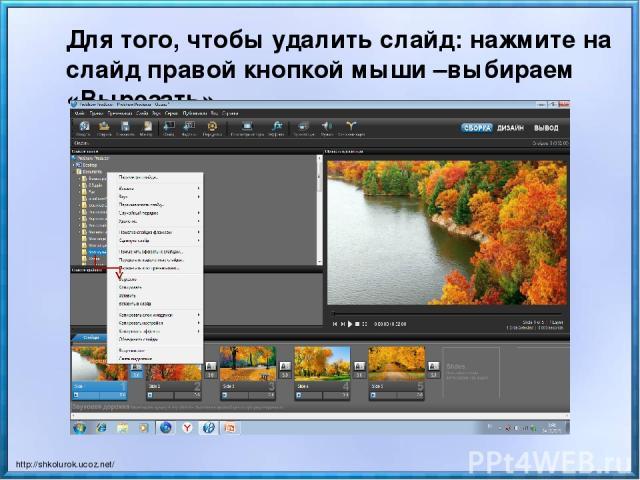 Для того, чтобы удалить слайд: нажмите на слайд правой кнопкой мыши –выбираем «Вырезать». http://shkolurok.ucoz.net/