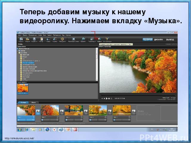 Теперь добавим музыку к нашему видеоролику. Нажимаем вкладку «Музыка». http://shkolurok.ucoz.net/