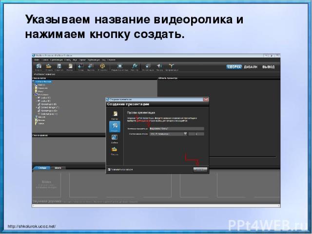 Указываем название видеоролика и нажимаем кнопку создать. http://shkolurok.ucoz.net/