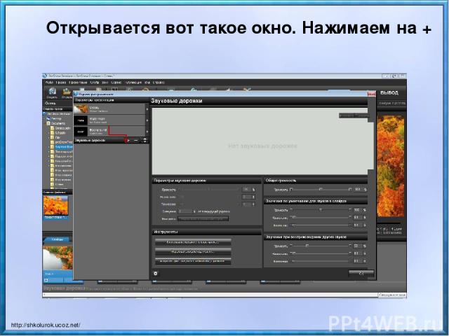 Открывается вот такое окно. Нажимаем на + http://shkolurok.ucoz.net/