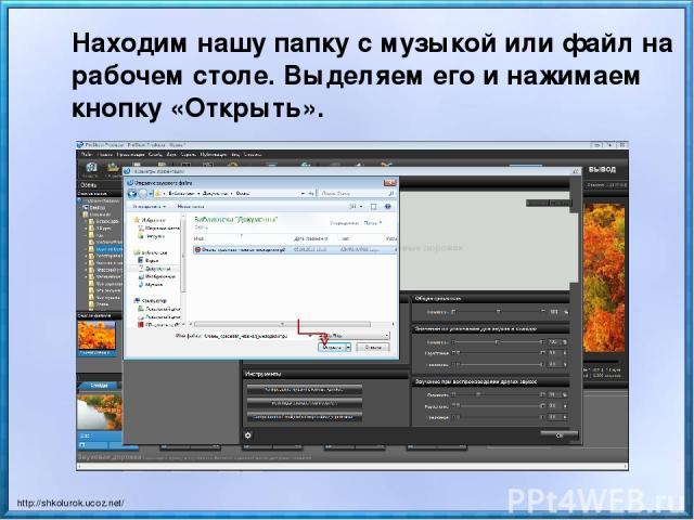 Находим нашу папку с музыкой или файл на рабочем столе. Выделяем его и нажимаем кнопку «Открыть». http://shkolurok.ucoz.net/