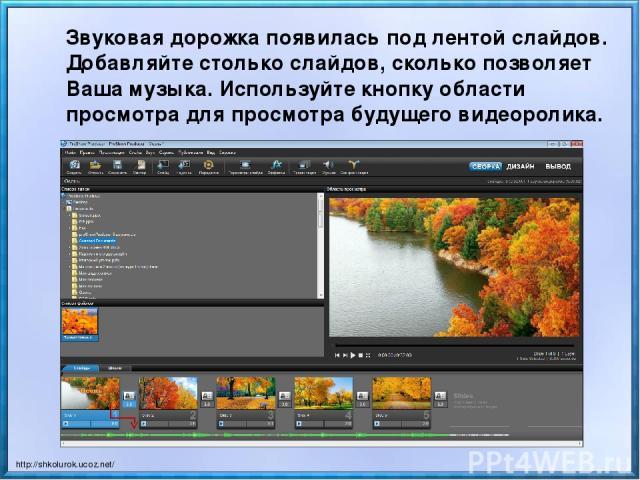 Звуковая дорожка появилась под лентой слайдов. Добавляйте столько слайдов, сколько позволяет Ваша музыка. Используйте кнопку области просмотра для просмотра будущего видеоролика. http://shkolurok.ucoz.net/