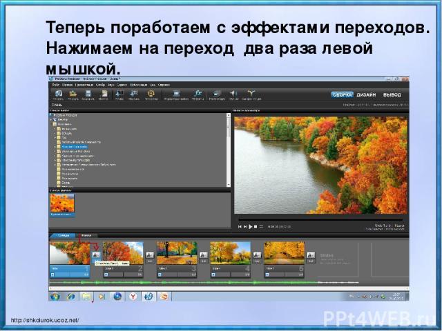 Теперь поработаем с эффектами переходов. Нажимаем на переход два раза левой мышкой. http://shkolurok.ucoz.net/
