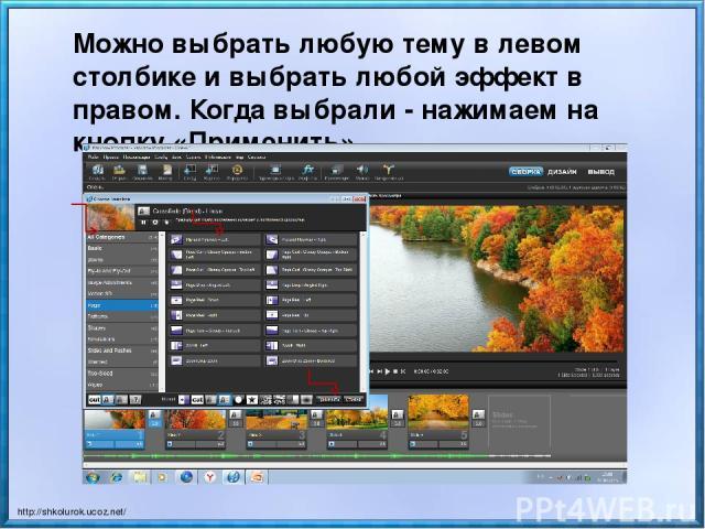 Можно выбрать любую тему в левом столбике и выбрать любой эффект в правом. Когда выбрали - нажимаем на кнопку «Применить». http://shkolurok.ucoz.net/