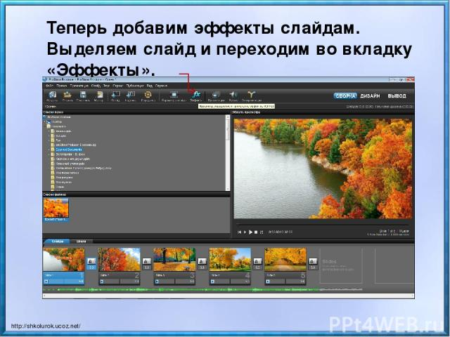 Теперь добавим эффекты слайдам. Выделяем слайд и переходим во вкладку «Эффекты». http://shkolurok.ucoz.net/