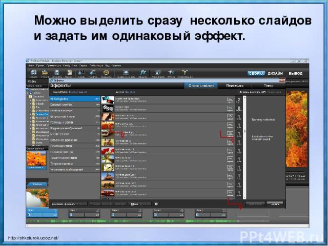 Можно выделить сразу несколько слайдов и задать им одинаковый эффект. http://shkolurok.ucoz.net/