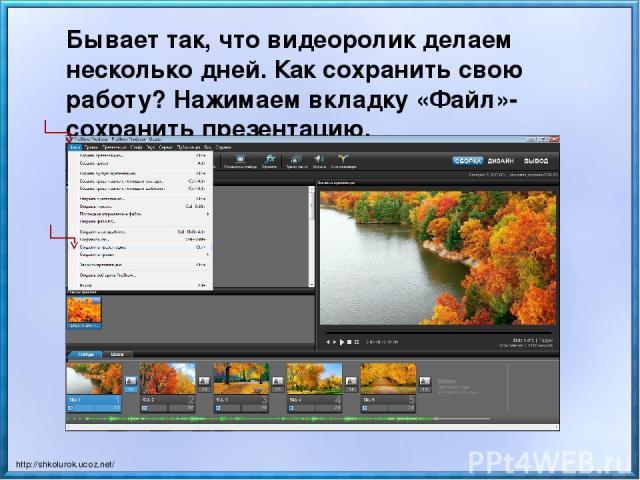 Бывает так, что видеоролик делаем несколько дней. Как сохранить свою работу? Нажимаем вкладку «Файл»- сохранить презентацию. http://shkolurok.ucoz.net/