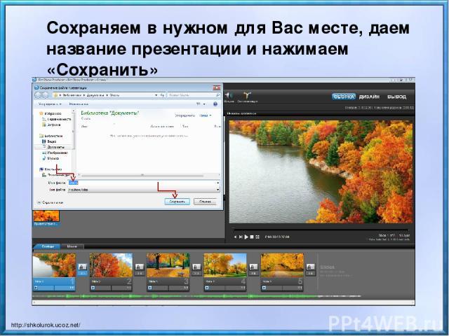 Сохраняем в нужном для Вас месте, даем название презентации и нажимаем «Сохранить» http://shkolurok.ucoz.net/