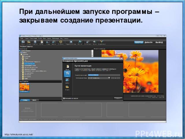 При дальнейшем запуске программы – закрываем создание презентации. http://shkolurok.ucoz.net/