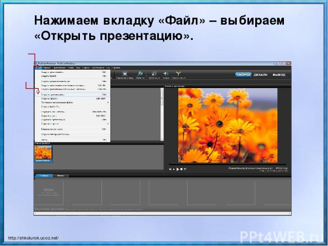 Нажимаем вкладку «Файл» – выбираем «Открыть презентацию». http://shkolurok.ucoz.net/
