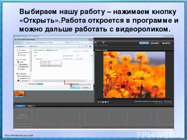 Выбираем нашу работу – нажимаем кнопку «Открыть».Работа откроется в программе и можно дальше работать с видеороликом. http://shkolurok.ucoz.net/