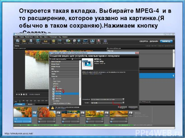 Откроется такая вкладка. Выбирайте MPEG-4 и в то расширение, которое указано на картинке.(Я обычно в таком сохраняю).Нажимаем кнопку «Создать». http://shkolurok.ucoz.net/