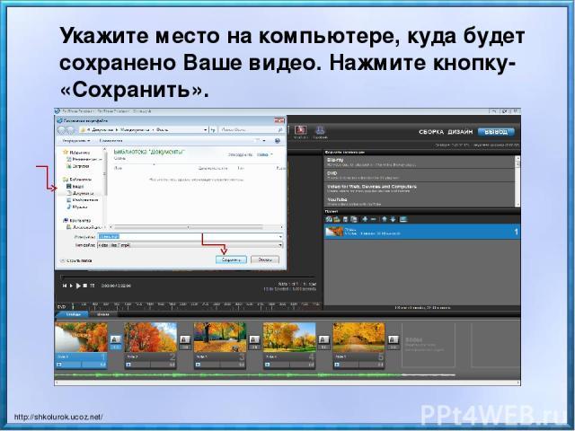 Укажите место на компьютере, куда будет сохранено Ваше видео. Нажмите кнопку- «Сохранить». http://shkolurok.ucoz.net/