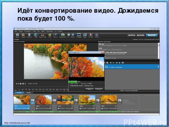 Идёт конвертирование видео. Дожидаемся пока будет 100 %. http://shkolurok.ucoz.net/