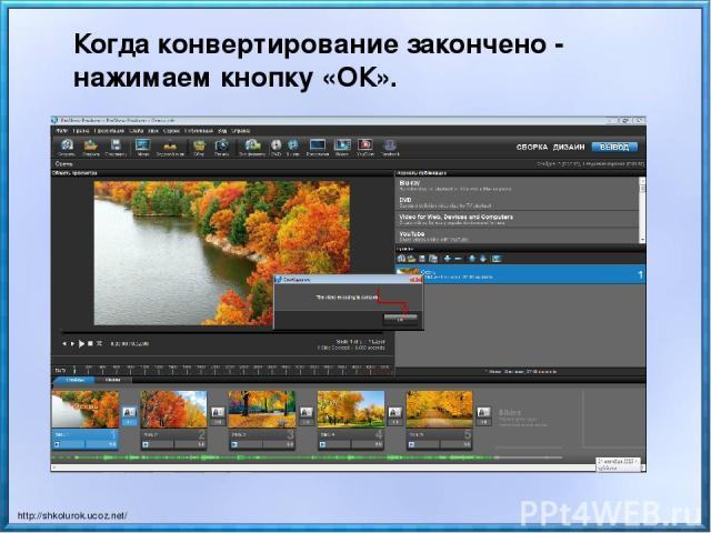 Когда конвертирование закончено - нажимаем кнопку «ОК». http://shkolurok.ucoz.net/