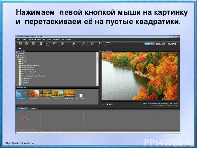 Нажимаем левой кнопкой мыши на картинку и перетаскиваем её на пустые квадратики. http://shkolurok.ucoz.net/