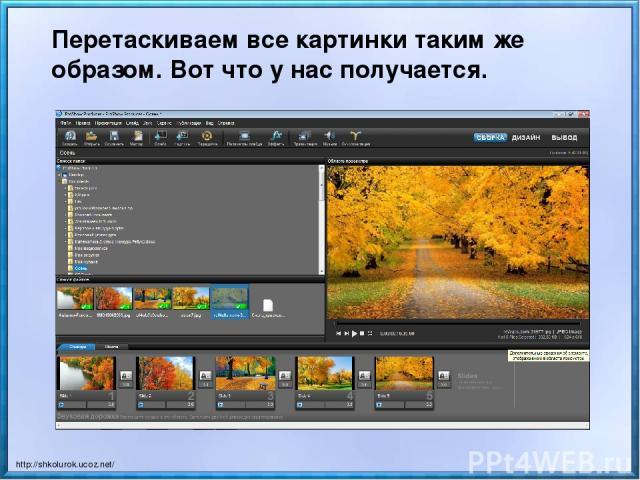 Перетаскиваем все картинки таким же образом. Вот что у нас получается. http://shkolurok.ucoz.net/