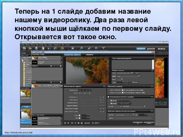 Теперь на 1 слайде добавим название нашему видеоролику. Два раза левой кнопкой мыши щёлкаем по первому слайду. Открывается вот такое окно. http://shkolurok.ucoz.net/