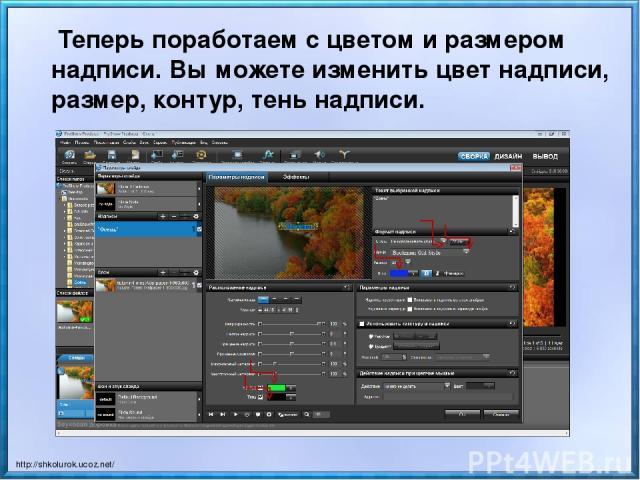 Теперь поработаем с цветом и размером надписи. Вы можете изменить цвет надписи, размер, контур, тень надписи. http://shkolurok.ucoz.net/