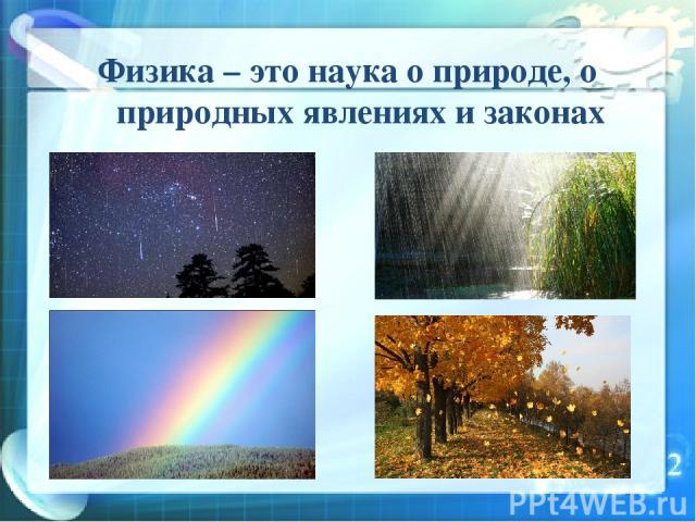 Физика – это наука о природе, о природных явлениях и законах