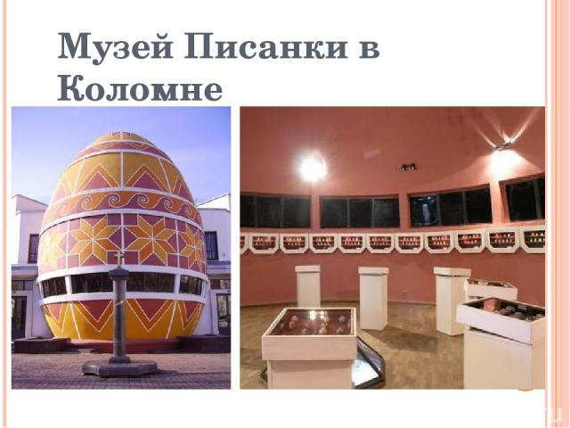 Музей Писанки в Коломне