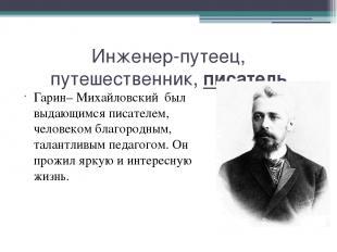 Инженер-путеец, путешественник, писатель Гарин– Михайловский был выдающимся писа