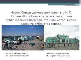 Новосибирцы увековечили память о Н. Г. Гарине-Михайловском, присвоив его имя при