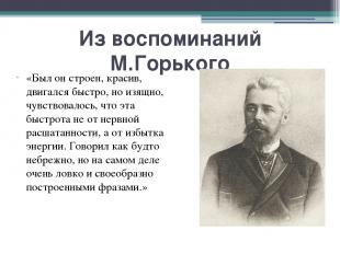 Из воспоминаний М.Горького «Был он строен, красив, двигался быстро, но изящно, ч
