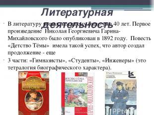 Литературная деятельность В литературу вошел, когда ему было уже 40 лет. Первое
