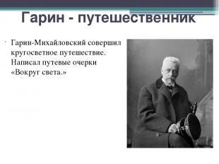Гарин - путешественник Гарин-Михайловский совершил кругосветное путешествие. Нап