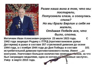 Митичкин Иван Алексеевич родился 23 июля 1923 года. С 1942 года защищал Родину с