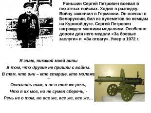 Роньшин Сергей Петрович воевал в пехотных войсках. Ходил в разведку. Войну закон
