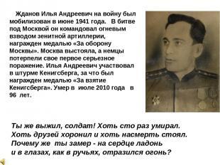 Жданов Илья Андреевич на войну был мобилизован в июне 1941 года. В битве под Мос