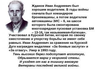 Жданов Иван Андреевич был хорошим водителем. В годы войны сначала был командиром