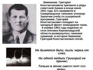 Зимникова Григория Константиновича призвали в ряды советской Армии в конце июня