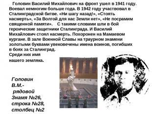 Головин Василий Михайлович на фронт ушел в 1941 году. Воевал немногим больше год