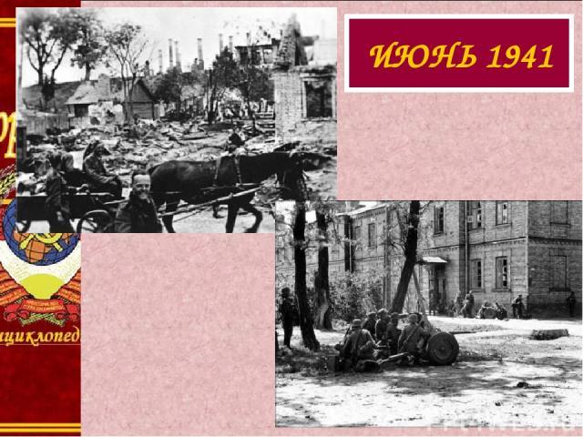 ИЮНЬ 1941