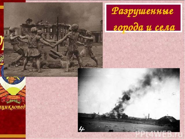 Разрушенные города и села