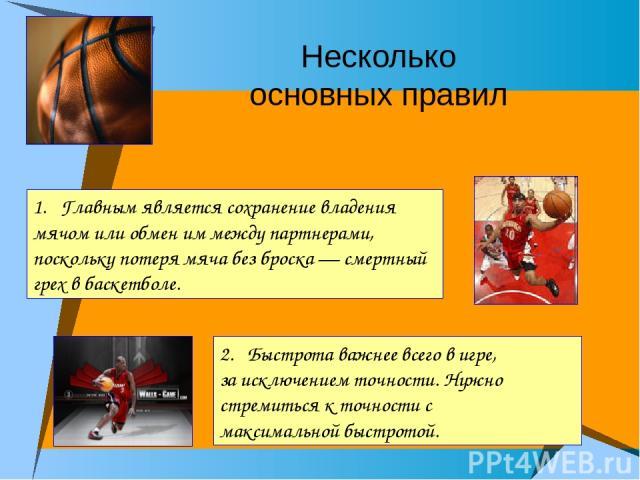 1. Главным является сохранение владения мячом или обмен им между партнерами, поскольку потеря мяча без броска — смертный грех в баскетболе. 2. Быстрота важнее всего в игре, за исключением точности. Нужно стремиться к точности с максимальной быст…
