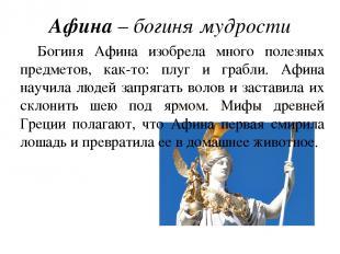 Афина – богиня мудрости Богиня Афина изобрела много полезных предметов, как-то: