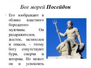 Бог морей Посейдон Его изображают в облике властного бородатого мужчины. Он разд